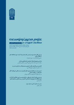 شماره 27، آذر 1399 (دو جلدی)
