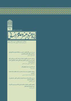 شماره 25، خرداد 1399