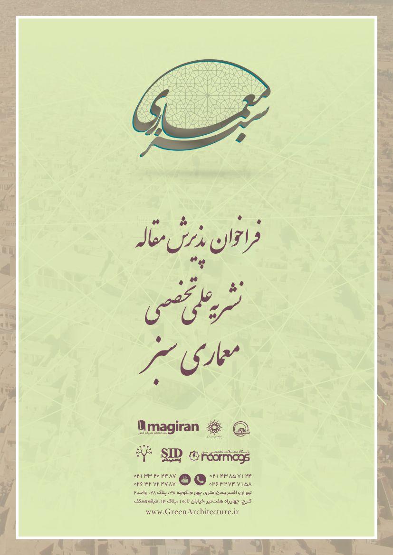 پوستر نشریه
