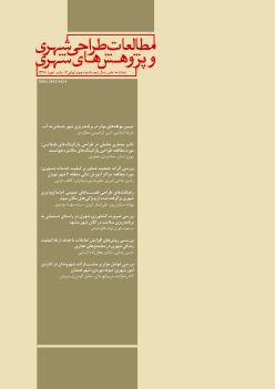 شماره هفت، پاییز (مهر) 1398